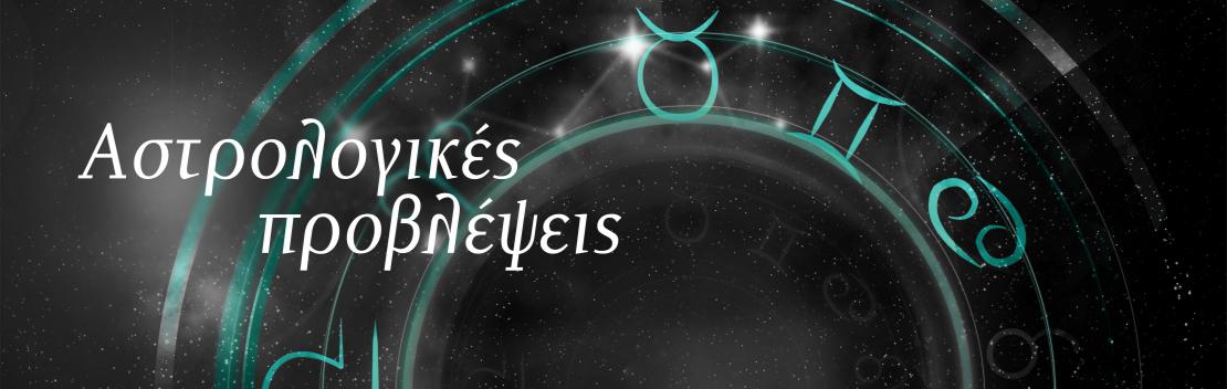 Αλάνθαστες αστρολογικές προβλέψεις, οι καλύτεροι αστρολόγοι της χώρας,