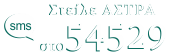 Για να μιλήσεις με την Στέλλα Ζαχαράκη με sms. Στείλε ΑΣΤΡΑ στο 54529.