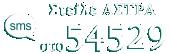 Για να μιλήσεις με την Ρουμπίνη με sms. Στείλε ΑΣΤΡΑ στο 54529.